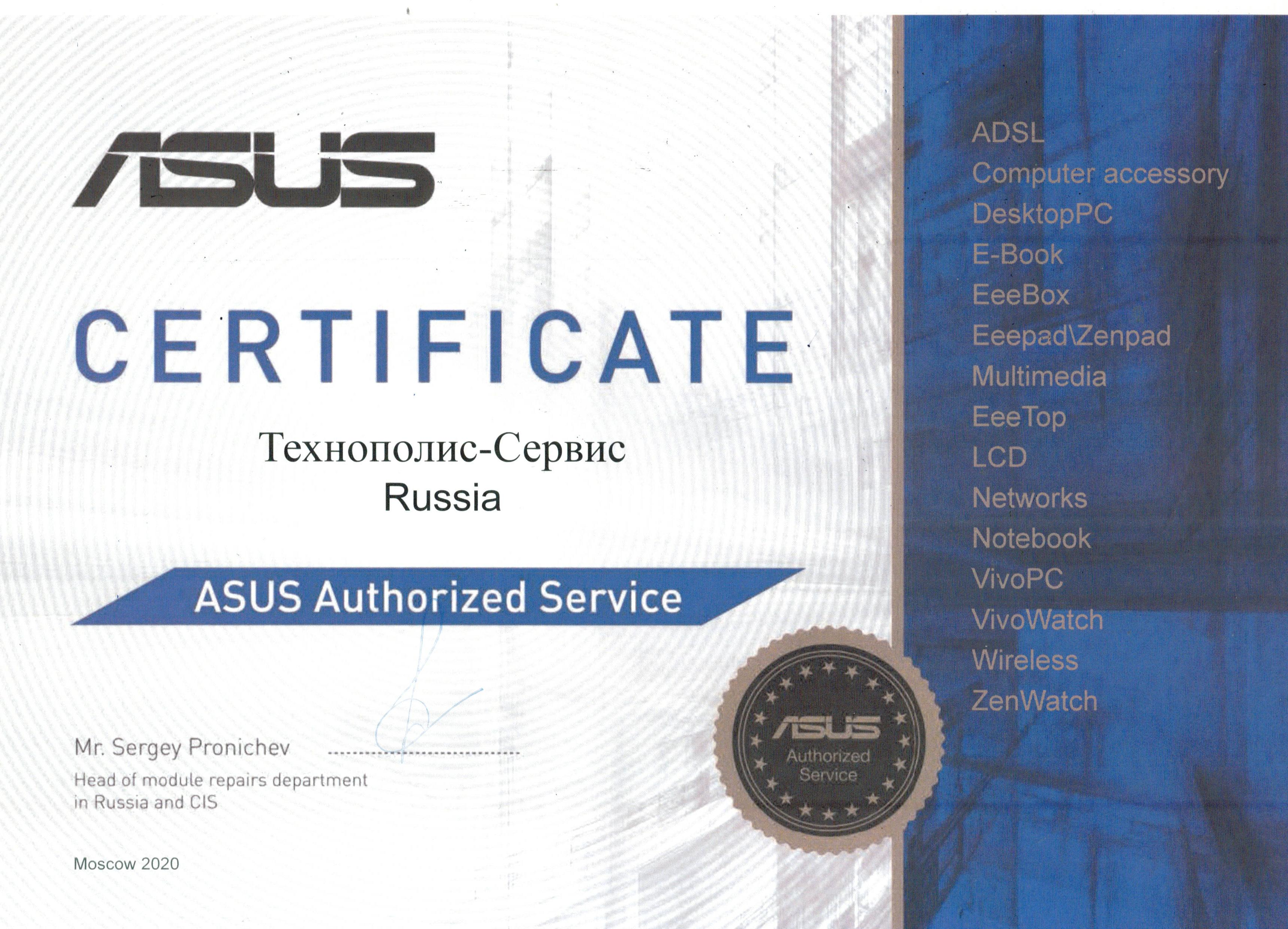 Certificate ASUS Authorized Service